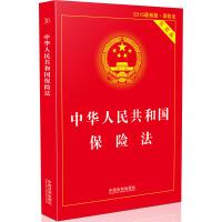 【二手旧书8成新】中华人民共和国保险法实用版(2015版 中国法制出版社 9787509363416