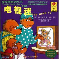 贝贝熊系列丛书(第1辑):电视迷(英汉对照)