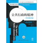公共行政与公共管理经典译丛 学术前沿系列:公共行政的精神(中文修订版)