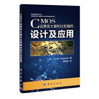 CMOS运算放大器和比较器的设计及应用