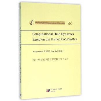 统一坐标系下的计算流体力学方法