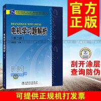 """普通高等教育""""十一五""""规划教材 电机学习题解析(第二版)""""电机学""""课程配套教材 电机运行工程技术人员参考书籍"""