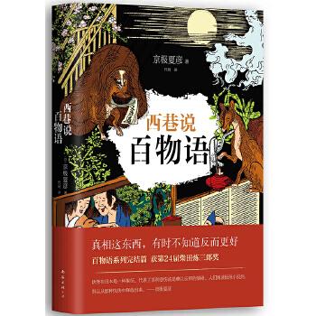 西巷说百物语(pdf+txt+epub+azw3+mobi电子书在线阅读下载)