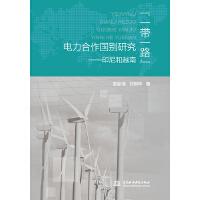 """""""一带一路""""电力合作国别研究――印尼和越南"""