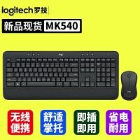 罗技(Logitech) MK545无线键鼠套装 黑色 防泼溅 优联 舒适掌托 游戏办公套装