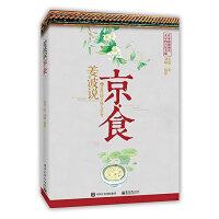 姜波说京・食