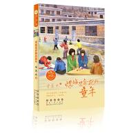 常春藤儿童文学馆丛书――煤城里奔跑的童年