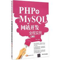 【二手旧书8成新】PHP+MySQL网站开发全程实例 第2版 于荷云著 9787302399056