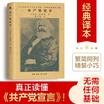 共产党宣言(1920年陈望道初版全译本!新增69条注释,修复56页文献,无需任何基础,更深入读懂《共产党宣言》!)
