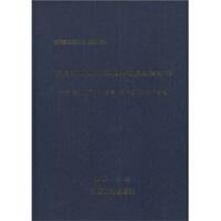 【二手旧书8成新】校园歌曲创作实践与音乐教育理论(第2辑 董冰 9787104026440