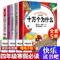 5册全套四年级下册必读十万个为什么苏联米伊林灰尘的旅行高士其看看我们的地球人类起源的演化过程贾兰坡小学生版快乐读书吧