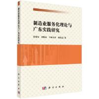 制造业服务化理论与广东实践研究
