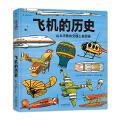 飞机的历史:山本忠敬的交通工具图鉴