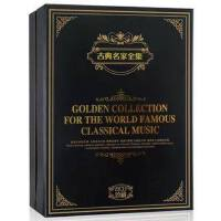 古典名家全集 正版8CD碟片肖邦 舒伯特小夜曲 贝多芬交响曲圆全集