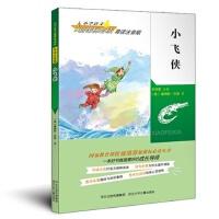小飞侠-小学语文新课标必读-导读注音版 (英)巴里,郑明生译 9787537672139