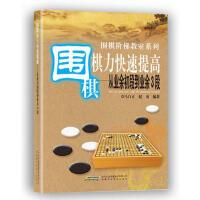 【二手旧书8成新】围棋棋力快速提高从业余初段到业余3段 马自正赵勇 9787533762940