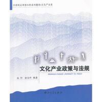 【二手旧书8成新】文化产业政策与法规 赵阳,徐宝祥著 9787306041111