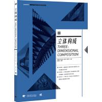 """中国高等院校 """" 十二五""""视觉传达精品课程规划教材――立体构成"""