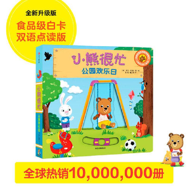 新版·小熊很忙·第3辑:公园欢乐日