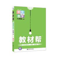 2020春教材帮 初中同步 八年级下册 数学 HK(沪科版)--天星教育