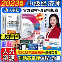 备考2021 中级经济师 人力资源管理 经济师中级2020人力资源 全套8本 中级经济师考试教材+中级经济师历年真题试卷