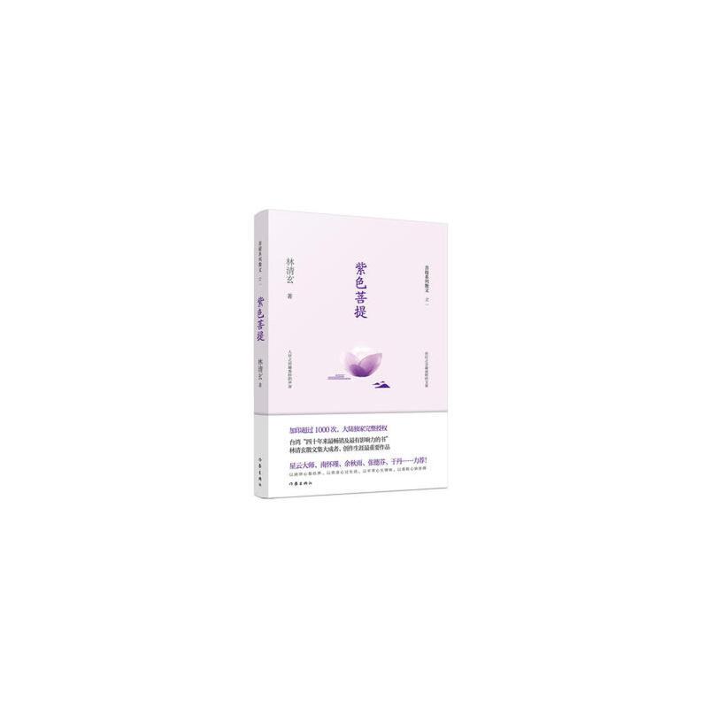紫色菩提(林清玄菩提系列散文)
