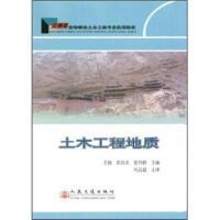 【二手旧书8成新】土木工程地质 王健,郭抗美,张怀静 9787114077821