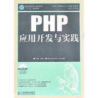 【二手书9成新】 PHP应用开发与实践 马骏 人民邮电出版社 9787115297013