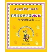 《机灵狗故事乐园ABC级》学习使用方案(仅适用PC阅读)(电子书)