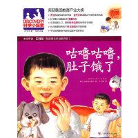 DISCOVERY科学小探索-9:咕噜咕噜,肚子饿了(精装,荣获韩国教育产业大奖,丛书累计销量超过150万册)