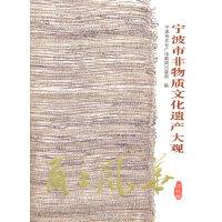 甬上风华――宁波市非物质文化遗产大观-江北卷