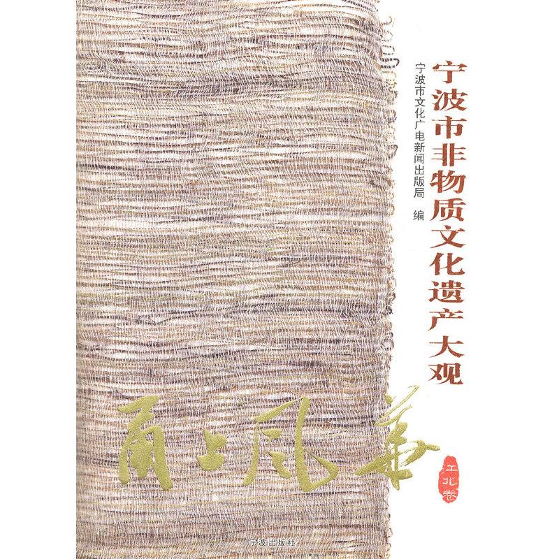 甬上风华——宁波市非物质文化遗产大观-江北卷