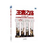 王者之路――北京男篮CBA四年三冠全纪实