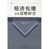 【RT5】经济伦理及其范畴研究 章海山 中山大学出版社 9787306025777