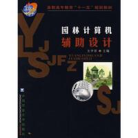 【二手旧书8成新】园林计算机辅助设计 王子崇 9787811173000