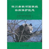 四川唐家河��家�自然保�o�^志(公元前201-2012)