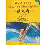 中国音乐学院社会艺术水平考级全国通用教材 萨克斯(一级~七级)