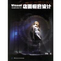【二手旧书8成新】橱窗设计国际服装视觉营销书系 缪维 9787506443012