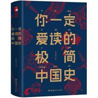 你爱读的极简中国史 吕思勉(定制)