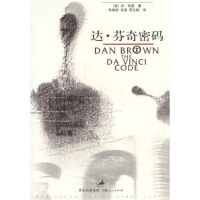 【二手书9成新】 达 芬奇密码 [美] 布朗,朱振武 等 上海人民出版社 9787208050037