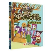 杨红樱淘气包马小跳系列:忠诚的流浪狗(典藏版)