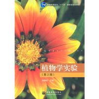 【二手旧书8成新】植物学实验(第2版 姚家玲 9787040253436