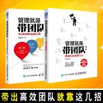 管理就是带团队1+2(套装两册)狼性团队管理书籍 管理方面的书籍管理学企业管理人力资源管理 团队管理 团队协作 赋能领