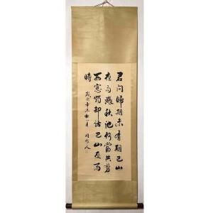中国现代著名散文家、思想家 周作人《书法》PYQ