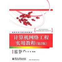 【二手书9成新】 计算机网络工程实用教程(第2版) 石炎生 等 电子工业出版社 9787121128110