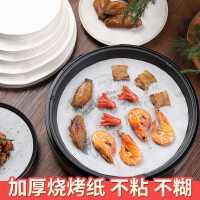 烧烤纸 烤肉吸油纸 圆形锡纸空气炸锅家用耐高温 烘焙煎肉手抓饼