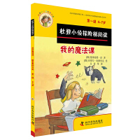 杜登小侦探阶梯阅读1:我的魔法课、教室里的乌龟