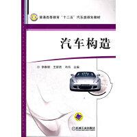【二手旧书8成新】汽车构造 李春明 9787111371205