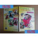 【二手旧书9成新】中国儿童百科:*版.百态的生物、多彩的生活(两册合售)【实物