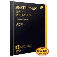 贝多芬钢琴小品全集